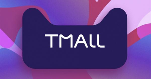 Tmall расширяет ассортимент в преддверии масштабной распродажи 11.11