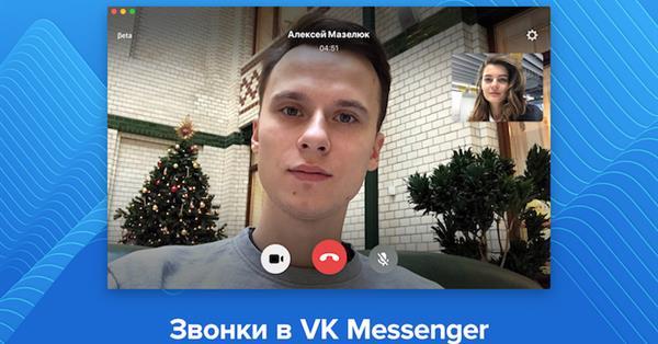 ВКонтакте тестирует защищенные голосовые и видеозвонки