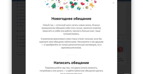 ВКонтакте начинает праздничный спецпроект «Новогоднее обещание»