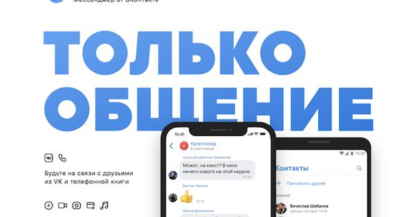 ВКонтакте начала тестирование мессенджера VK Me в Казахстане