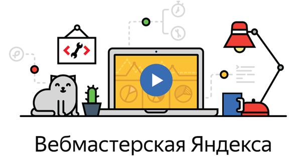 Яндекс приглашает на восьмую Вебмастерскую