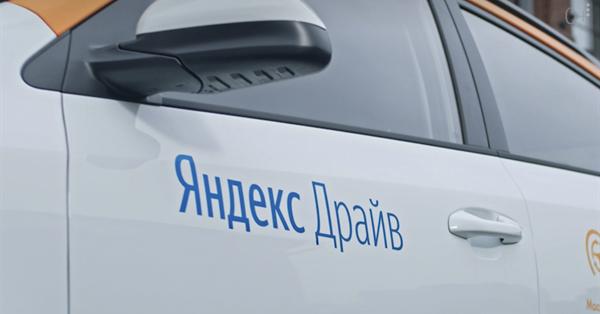 Яндекс.Драйв запускает грузовой каршеринг