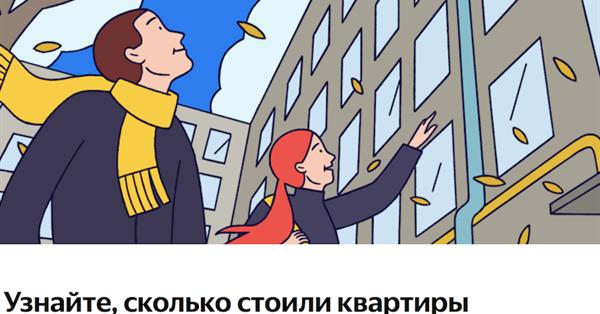 Яндекс.Недвижимость открыла историю объявлений за последние четыре года