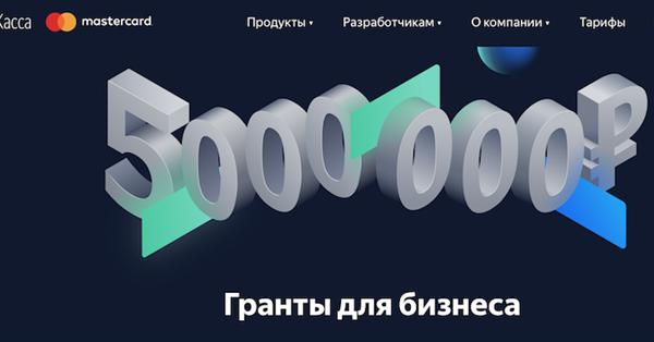 Яндекс.Касса и Mastercard разыгрывают 5 млн рублей на развитие бизнеса
