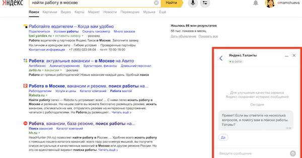Яндекс добавил на страницу выдачи возможность быстрого поиска вакансий