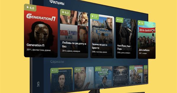 Яндекс выпустил приложение для Samsung Smart TV
