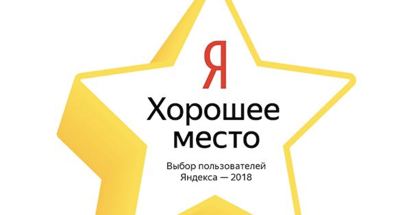 Яндекс отметил лучшие организации 2018 года на картах и поиске