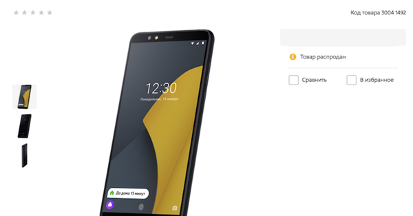 В сети появились фото и характеристики Яндекс.Телефона раньше релиза