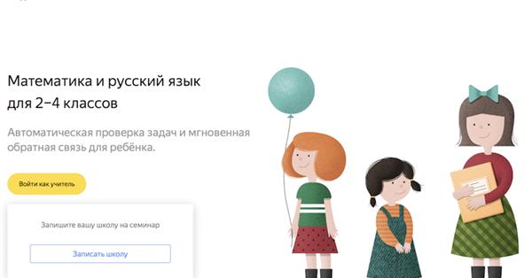 Яндекс запустил бесплатный сервис в помощь учителям начальной школы