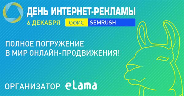 День интернет-рекламы: полное погружение! 6 декабря, Санкт-Петербург