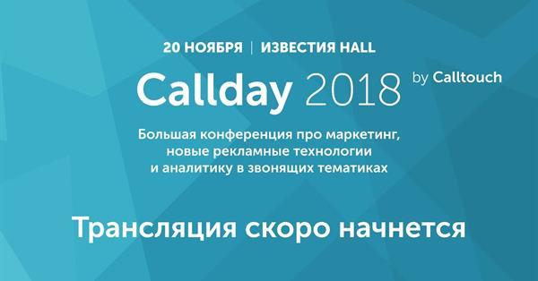 Прямая трансляция конференции Callday 2018