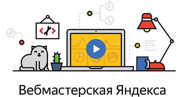 Восьмая Вебмастерская Яндекса - прямая трансляция