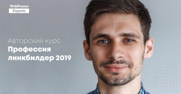 Авторский курс Игоря Рудника «Профессия линкбилдер 2019. Добываем ссылки с DR 80»