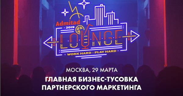 29 марта состоится крупнейшая бизнес-вечеринка Admitad Lounge 2019