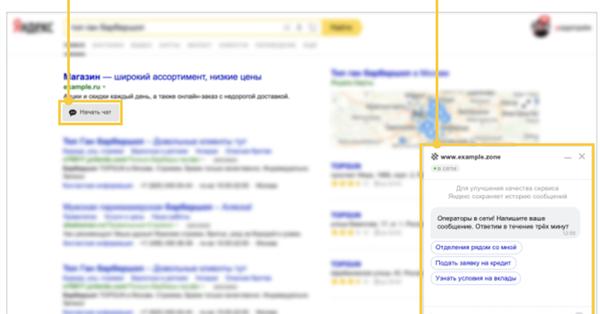 Яндекс реализовал возможность добавления чатов для бизнеса на сайт в виде виджетов