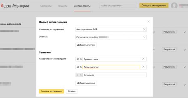 Яндекс.Директ реализовал новый подход к А/B-экспериментам