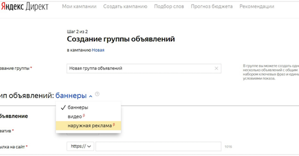 В Яндекс.Директе появились аукционы на видео и наружную рекламу