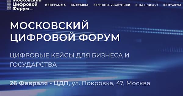 Московский цифровой форум - лучшие кейсы для бизнеса и государства