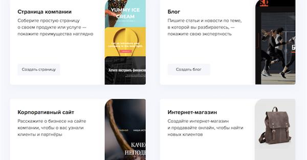 Mail.ru Group запустила конструктор сайтов для бизнеса
