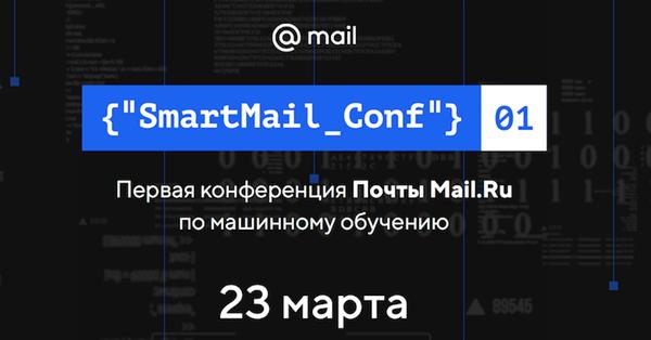 23 марта пройдет бесплатная конференция SmartMail Conf