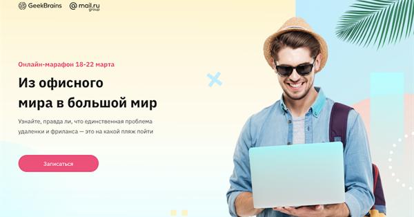 GeekBrains проведет бесплатный онлайн-марафон об удаленной работе
