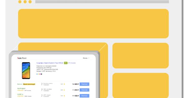 Яндекс.Маркет запустил Конструктор виджетов для партнеров
