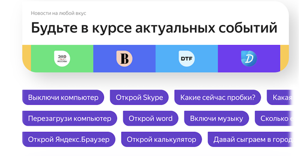 Яндекс.Диалоги ввели ускоренную модерацию навыков
