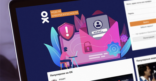 Одноклассники  проверят пользователей на знание киберугроз