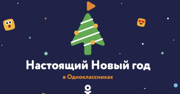 В Новый год Одноклассники отправили друг другу более 100 млн медиафайлов
