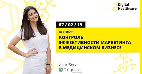 Бесплатный вебинар по медицинскому маркетингу от Инны Богун