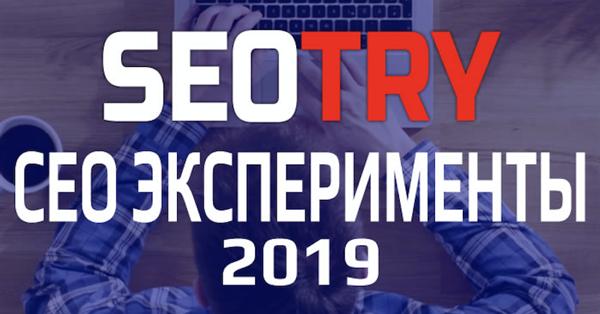 SeoTry.ru - независимое SEO-исследование запущено и ждет ваших идей