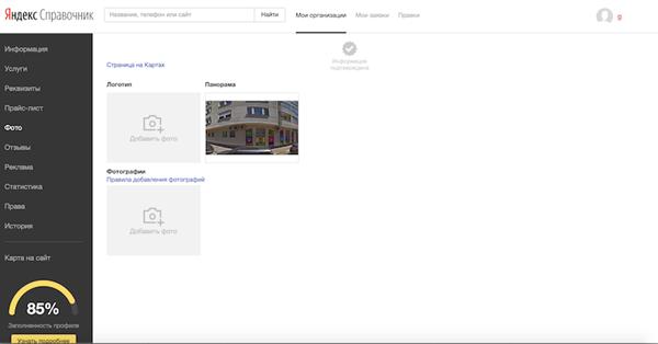 Яндекс.Справочник обновил правила модерации фото для карточек организаций