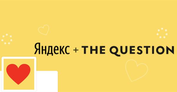 Яндекс купил TheQuestion