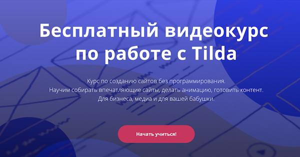 GeekBrains запустил бесплатный обучающий курс по Tilda