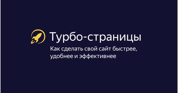 Яндекс собрал всю информацию о турбо-страницах в одну презентацию