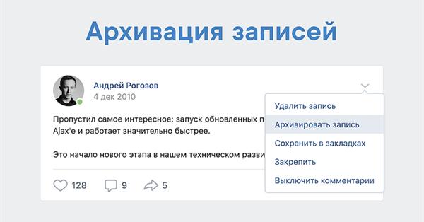 ВКонтакте запускает архивацию публикаций