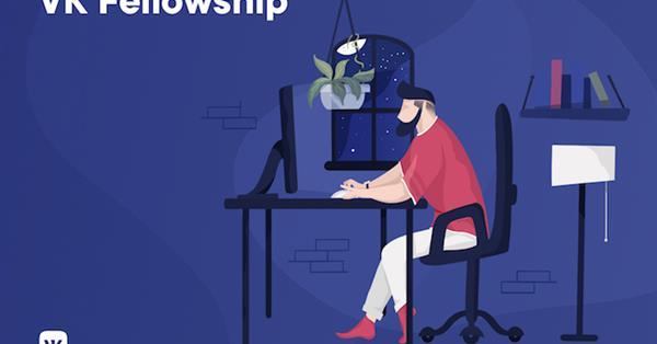 ВКонтакте открывает прием заявок на VK Fellowship