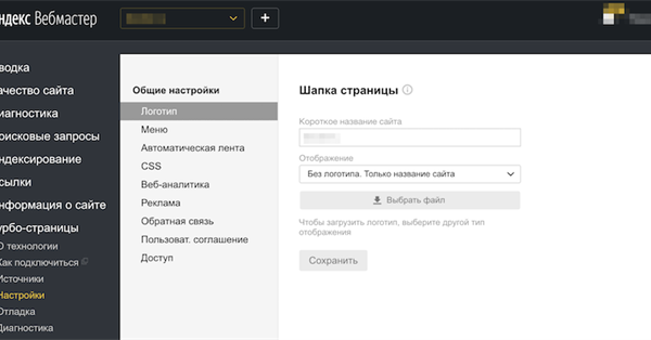 Яндекс.Вебмастер обновил интерфейс настроек турбо-страниц