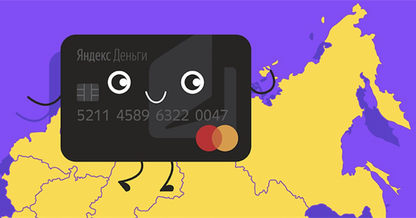 Яндекс.Деньги: Число онлайн-переводов в России выросло в 1,5 раза