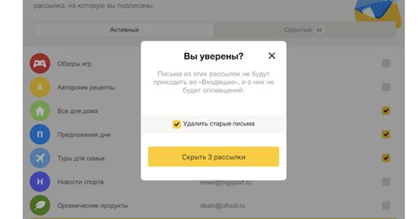 В Яндекс.Почте появился инструмент для управления рассылками