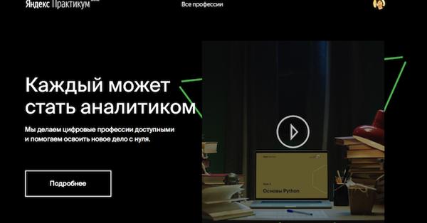 Яндекс запустил образовательную платформу Яндекс.Практикум