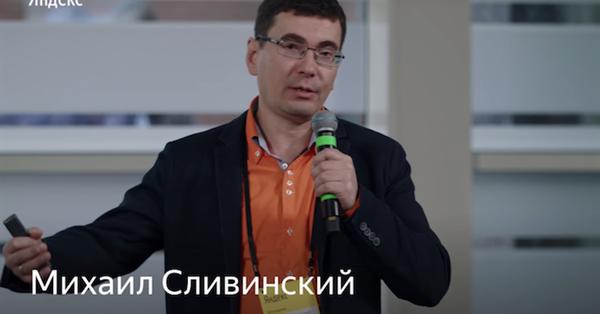 Михаил Сливинский об ограничениях Яндекса