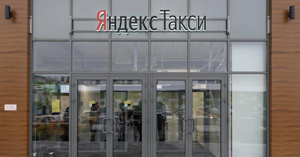 Яндекс.Такси обсуждает IPO с Goldman Sachs и Morgan Stanley