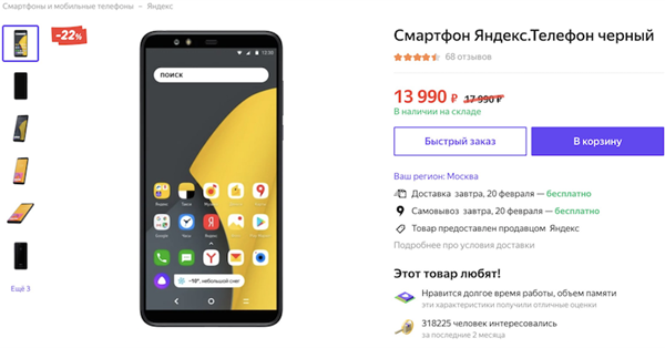 Яндекс снизил цену на Яндекс.Телефон