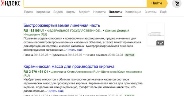 Яндекс запустил поиск по патентам
