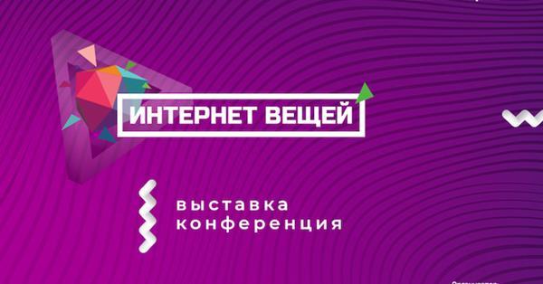 27 марта в Москве пройдет международная конференция «Интернет вещей»