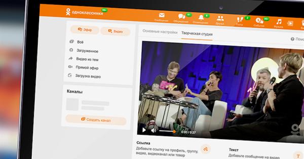 Творческая студия Одноклассников открылась для всех