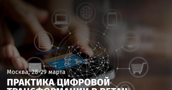 28 марта состоится конференция «Практика цифровой трансформации в Retail»