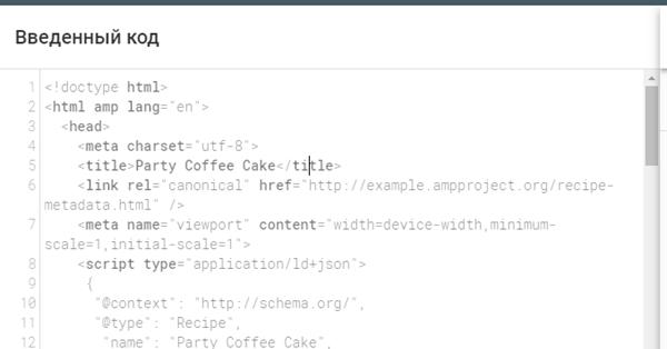 В инструменте проверки расширенных результатов Google теперь можно редактировать код