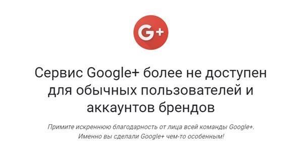 Соцсеть Google+ официально закрыта